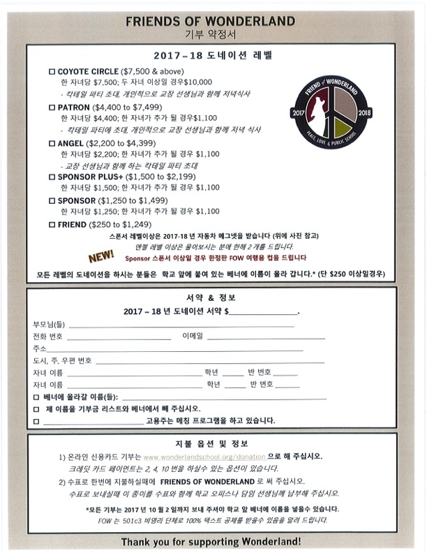 2017-18 annual giving 번역