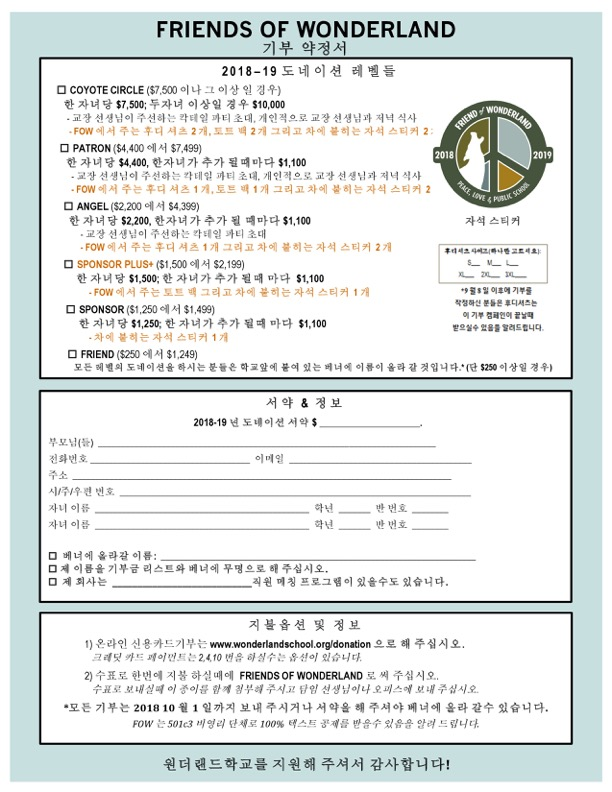 Korean Pledge Form 2018-19